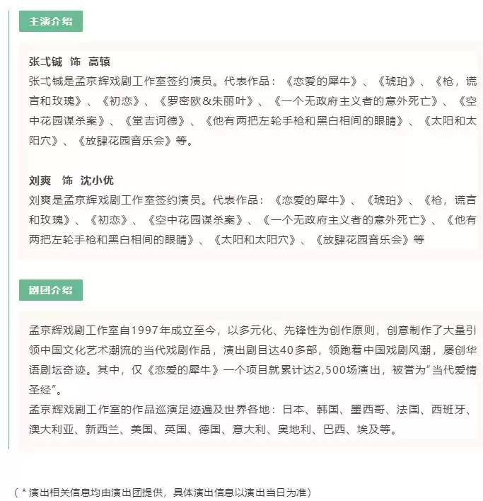 2021孟京辉导演作品——话剧《琥珀》-无锡站