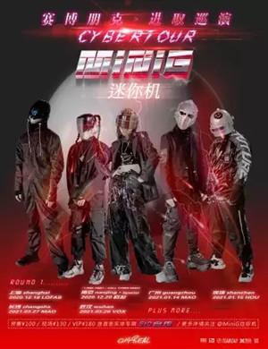 2021MiniG迷你机武汉演唱会