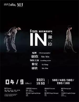 2021舞蹈剧《一撇一捺》宁波站