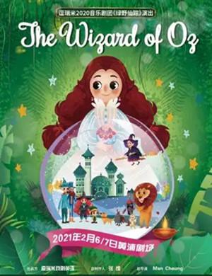 2021音乐剧《绿野仙踪》上海站