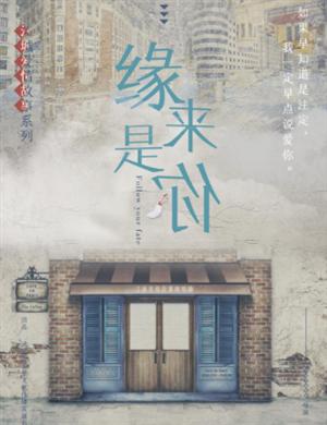 2021喜剧《缘来是你》武汉站