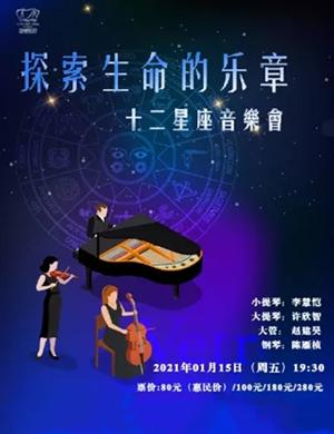 2021十二星座徐州音乐会