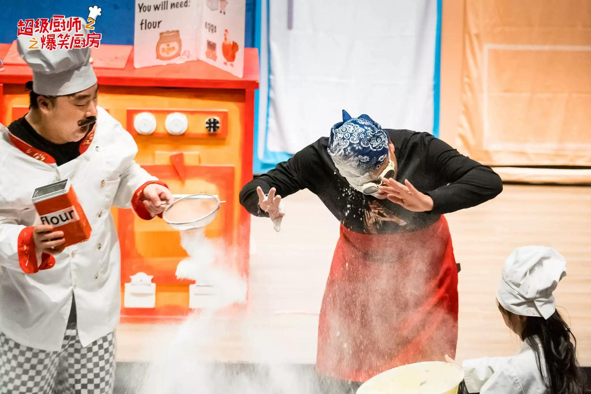 2021中英合作·爆笑儿童剧《超级厨师2:爆笑厨房》-南通站