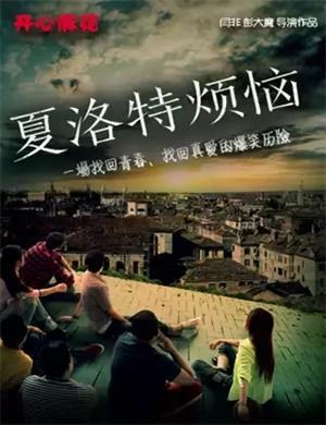 2021舞台剧《夏洛特烦恼》唐山站