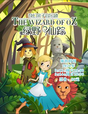 2021音乐剧《绿野仙踪》武汉站
