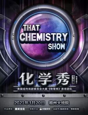 2021科学剧《化学秀》福州站