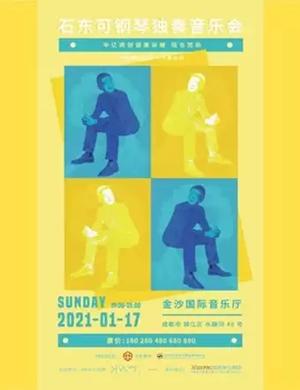 2021石东可成都音乐会