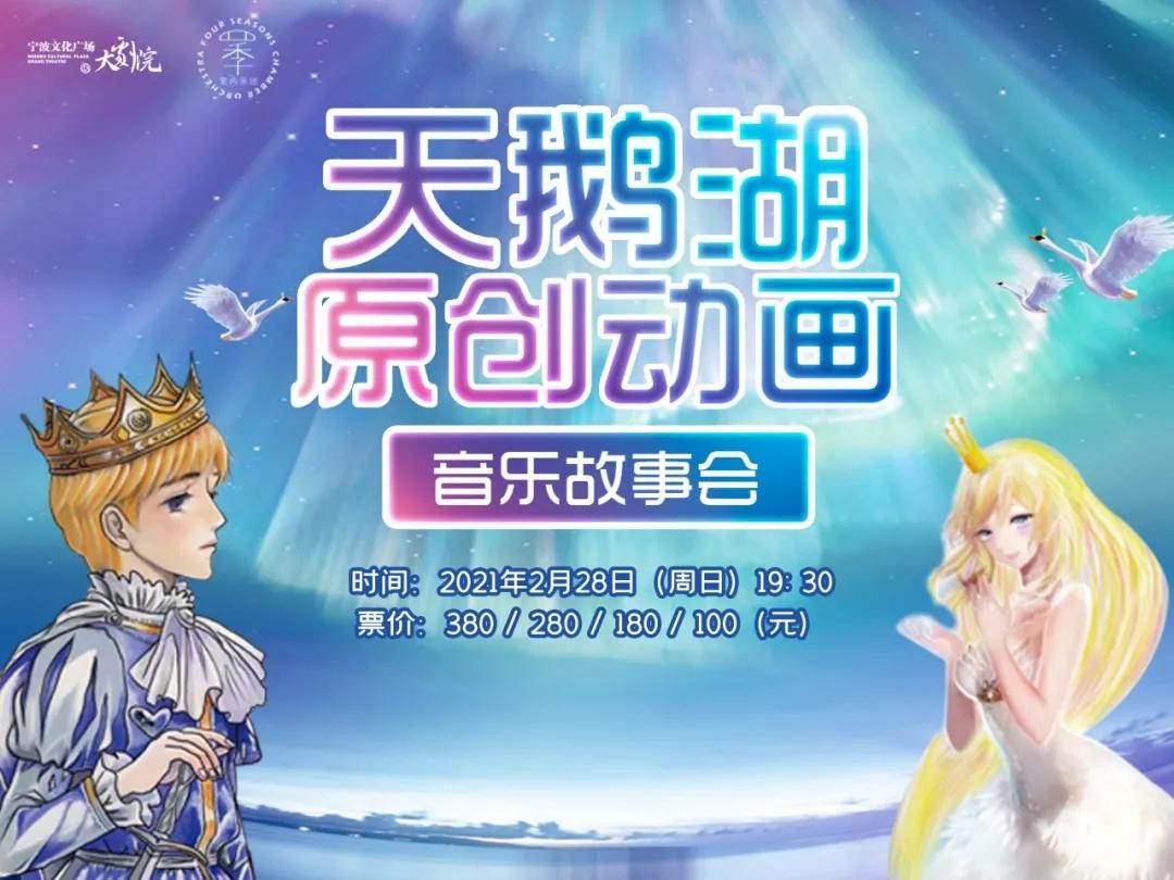 2021天鹅湖原创动画音乐故事会-宁波站