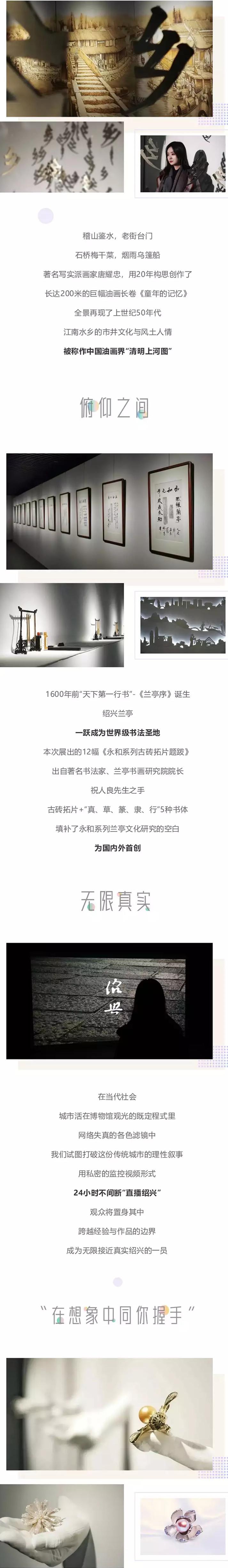 2021「最城市」绍兴记忆装置展:触点·未知空间-上海站
