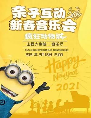 2021疯狂动物城太原音乐会