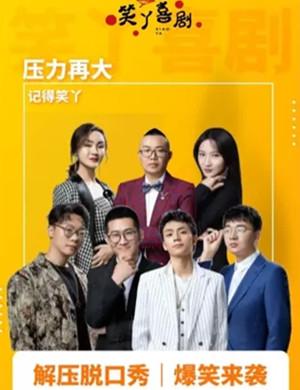 2021笑丫喜剧上海脱口秀