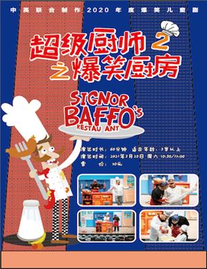 2021滑稽剧《超级厨师2之爆笑厨房》武汉站