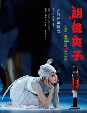 2021芭蕾舞剧《胡桃夹子》上海站