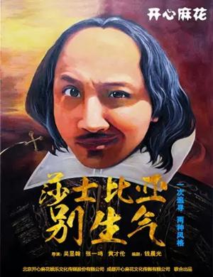 舞台剧《莎士比亚别生气》成都站