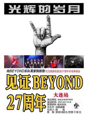 2021纪念黄家驹大连演唱会