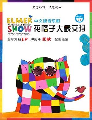 2021音乐剧《花格子大象艾玛》成都站
