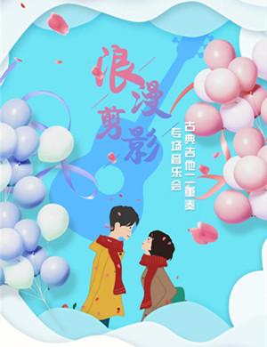 2021《浪漫剪影》上海音乐会