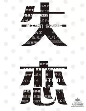 2021哈尔滨失恋博物馆