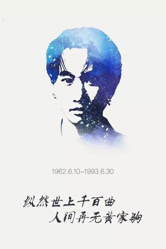 2021光輝的歲月·紀念黃家駒逝世27载巡迴演唱會-大連站