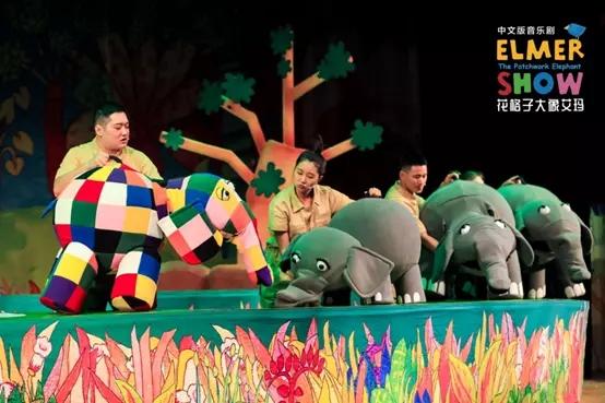 2021英国绘本音乐剧《花格子大象艾玛》(中文版)-成都站