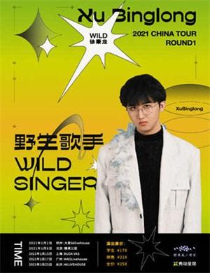 2021徐秉龙长沙演唱会