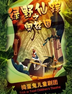 2021儿童剧《绿野仙踪》天津站