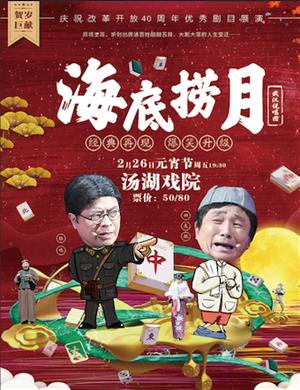 2021喜剧《海底捞月》武汉站