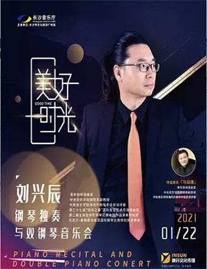 2021刘兴辰长沙音乐会