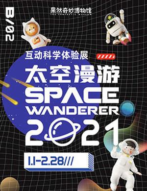 2021广州太空漫游互动科学体验展