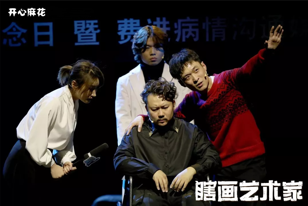 2021开心麻花爆笑大戏《瞎画艺术家》-上海站