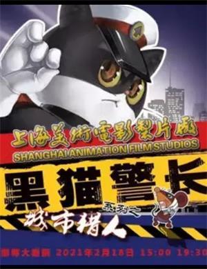 2021儿童剧《黑猫警长之城市猎人》邯郸站