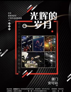 2021纪念黄家驹厦门演唱会