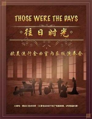 往日时光北京音乐会