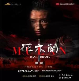 2021舞剧《花木兰》南宁站