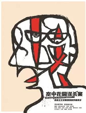 2021音乐剧《空中花园谋杀案》深圳站