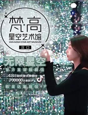 2021武汉梵高星空艺术馆