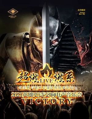 2021《Victory》武汉音乐会