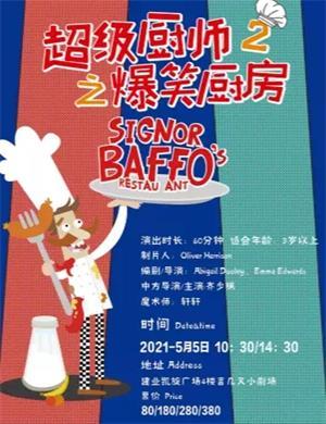 2021儿童剧《超级厨师2之爆笑厨房》杭州站