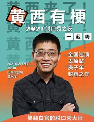2021黄西太原脱口秀专场