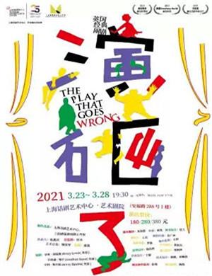 2021话剧《演砸了》上海站