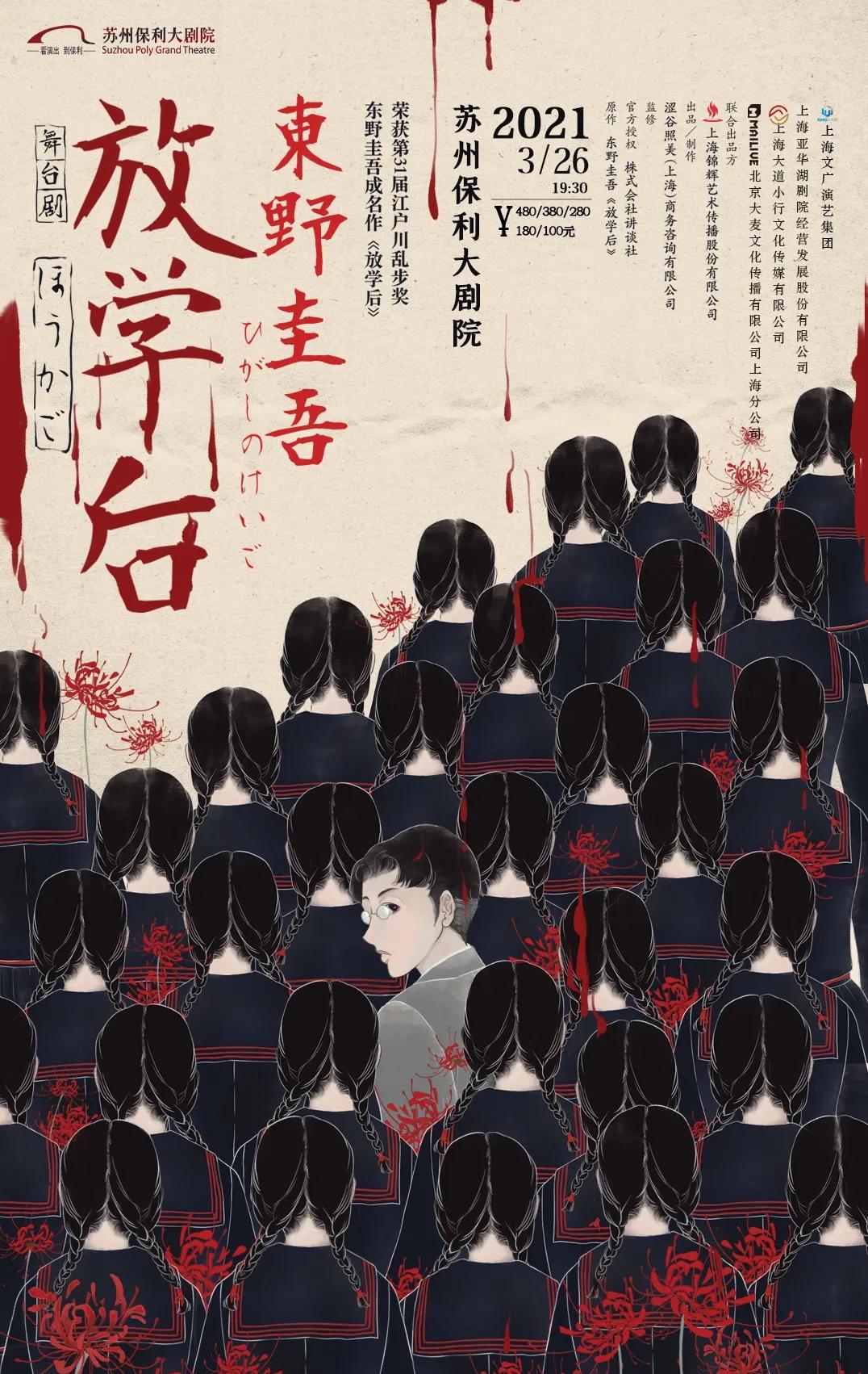 2021东野圭吾成名作品改编·悬疑舞台剧《放学后》-苏州站