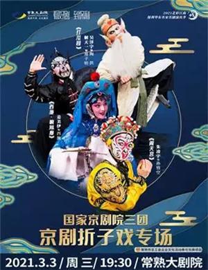2021京剧折子戏专场苏州站