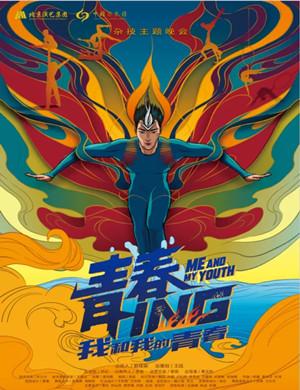 2021杂技剧《我和我的青春》惠州站
