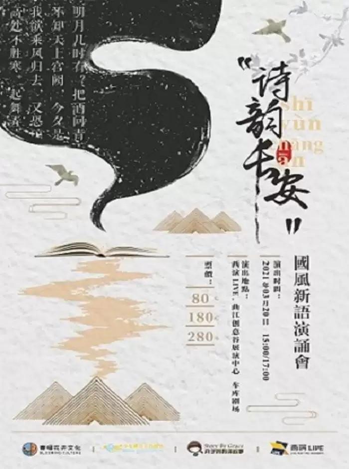 2021《诗韵长安》国风新语演诵会-西安站