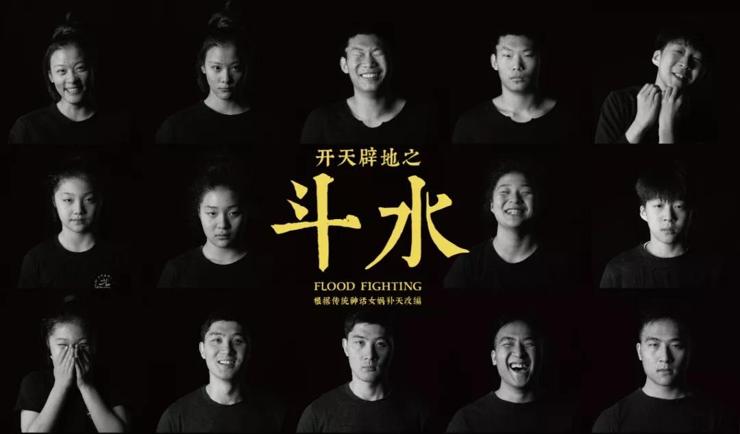 2021中英荷合作上古神话故事剧场《开天辟地之斗水》-上海站