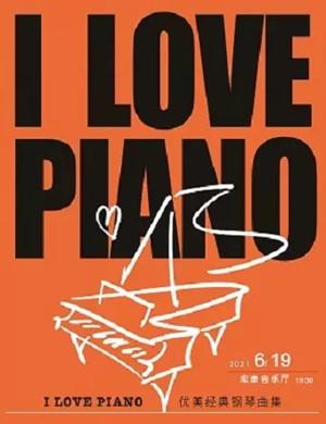 2021I love piano厦门音乐会