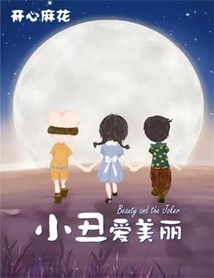 2021儿童剧《小丑爱美丽》天津站