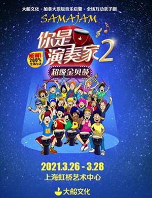 2021亲子剧《你是演奏家2超级金贝鼓》上海站