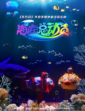 2021音乐剧《海底总动员》长沙站