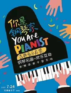2021《你是钢琴家》厦门音乐会